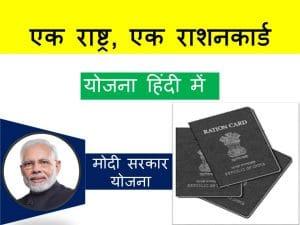 एक राष्ट्र एक राशन कार्ड योजना ONE NATION ONE RATION CARD Yojana in Hindi