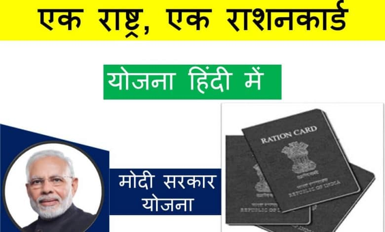 one nation one ration card yojana in Hindi modi sarkar 2020