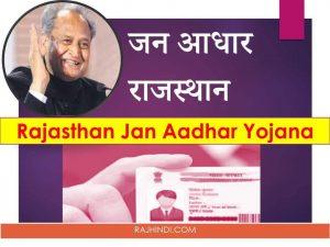 जन आधार कार्ड राजस्थान में लागू होगा भामाशाह की जगह – राजस्थान सरकार योजना
