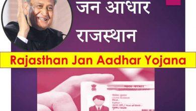 Photo of जन आधार कार्ड राजस्थान में लागू होगा भामाशाह की जगह – राजस्थान सरकार योजना