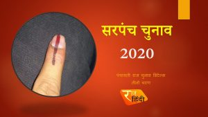 राजस्थान सरपंच चुनाव 2020 की तारीख तय होने के साथ ही आचार संहिता लागू हुई