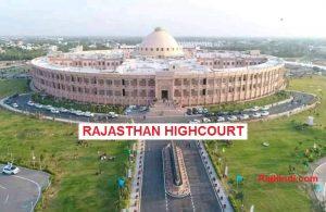 राजस्थान हाईकोर्ट – जोधपुर और जयपुर एक नजर में