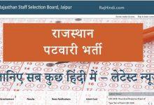 Photo of राजस्थान पटवारी भर्ती: नोटिफिकेशन डेट ऑनलाइन अप्लाई सिलेबस जारी