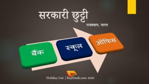 सरकारी छुट्टी 2020 राजस्थान – बैंक, सरकारी स्कूल, ऑफिस राजस्थान 2020