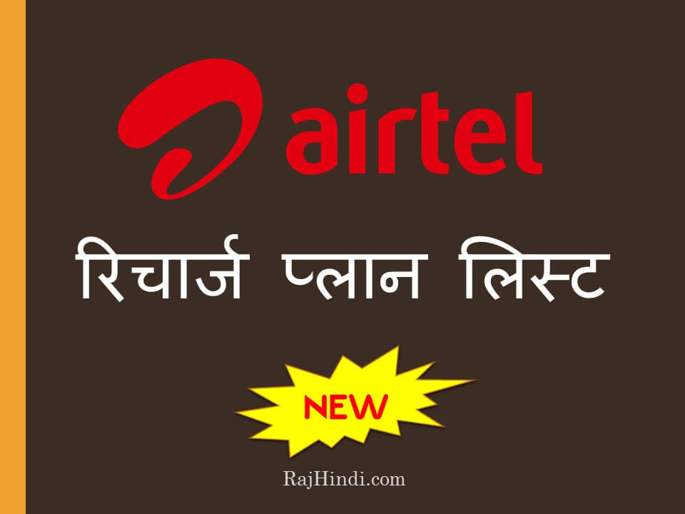 airtel recharge plan list new updated, नए एयरटेल रिचार्ज प्लान लिस्ट