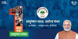 आयुष्मान भारत योजना से अब तक 70 लाख लोगो को फायदा मिला: PM मोदी