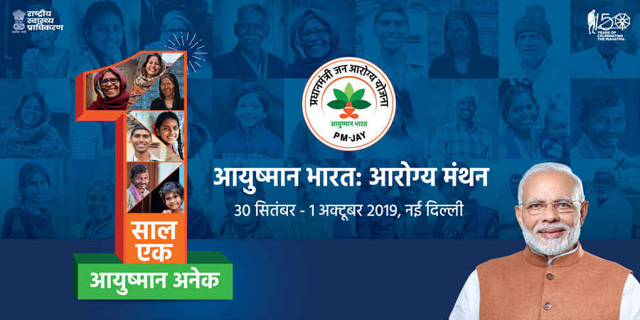 Ayushman Bharat Yojana PMJAY in hindi