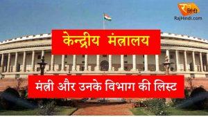 भारत के मंत्री और उनके विभाग – केंद्रीय मंत्रिमंडल 2020 list