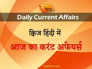 daily current affairs hindi quiz, डेली करंट अफेयर्स इन हिंदी क्विज rajhindi.com