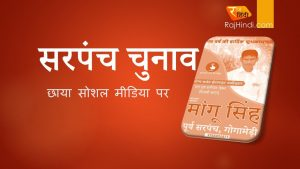 सोशल मीडिया पर परवान चढ़ा राजस्थान सरपंच चुनाव पोस्टर 2020