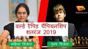 वर्ल्ड रैपिड शतरंज चैंपियनशिप 2019 में कोनेरू हम्पी और मैग्नस कार्लसन जीते