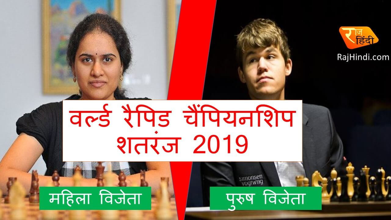 world rapid chess championship 2019 winner in hindi