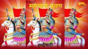 HaldiGhati हल्दीघाटी के महाराणा प्रताप