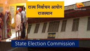 राज्य निर्वाचन आयोग राजस्थान: State Election Rajasthan