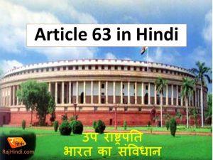 Article 63 in Hindi | उप राष्ट्रपति और भारत का संविधान