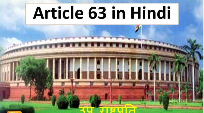 Article 63 in Hindi