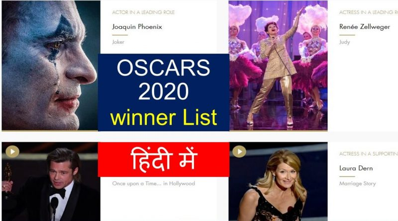 Oscars 2020 winners list in hindi