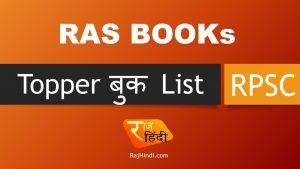 Best RAS Books – RPSC आरएएस प्री+मैन्स बुक list