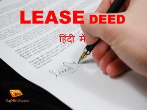 Lease deed in Hindi | किरायेदार एग्रीमेंट