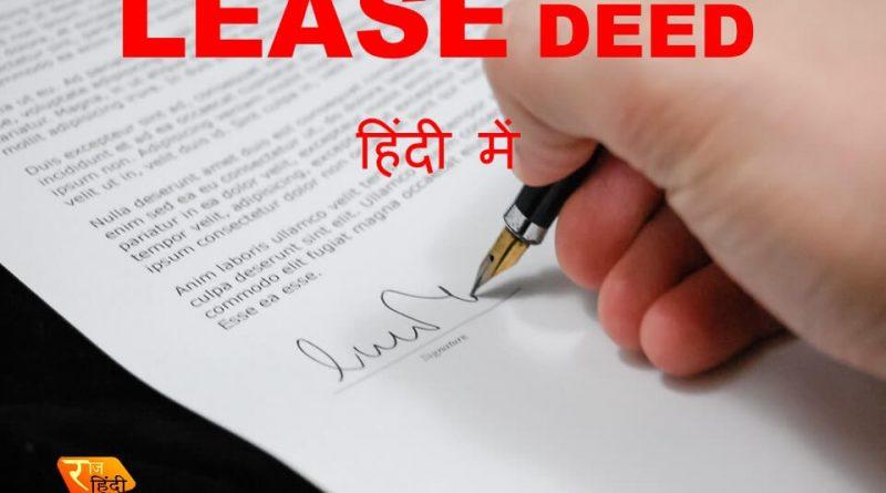 lease deed in hindi