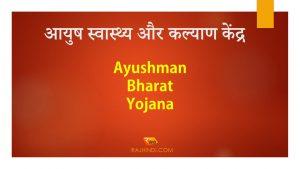 आयुष स्वास्थ्य और कल्याण केंद्र को कैबिनेट की मंजूरी Ayushman Bharat