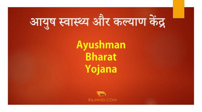 Ayushman Bharat in Hindi swasthy kendra