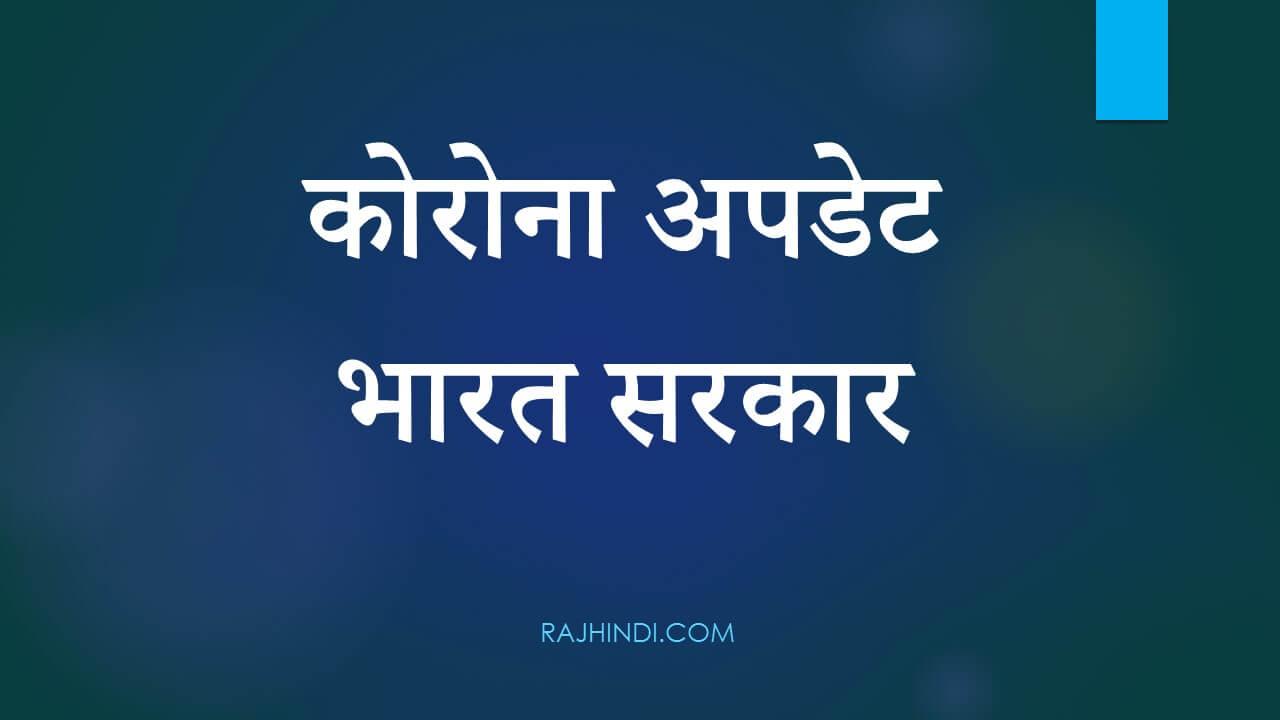 Coronavirus update India Raj Hindi