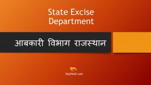 आबकारी Excise: abkari vibhag Rajasthan