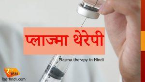 Plasma Therapy in Hindi कोरोना वायरस में प्लाज्मा थेरेपी की कामयाबी