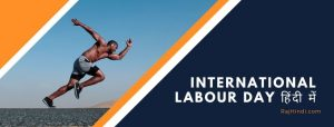 International Labour Day in Hindi अंतरराष्ट्रीय मजदूर दिवस Quotes 2020
